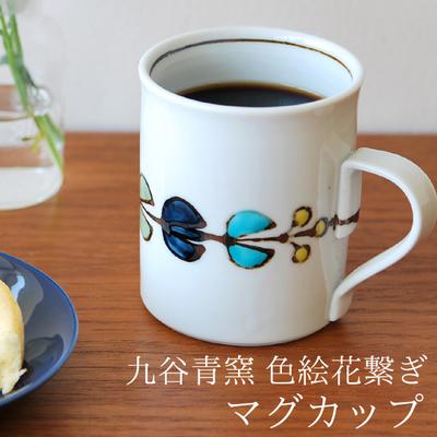 色絵花繋ぎマグカップ