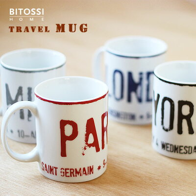 BITOSSI HOMEトラベルマグカップ