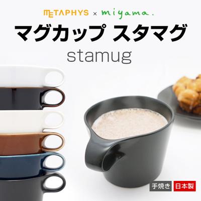 ミヤマ・マグカップ