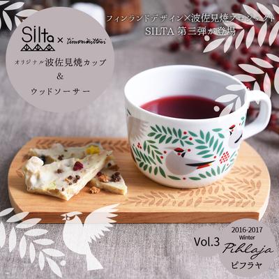 SILTAカップ&ウッドソーサー