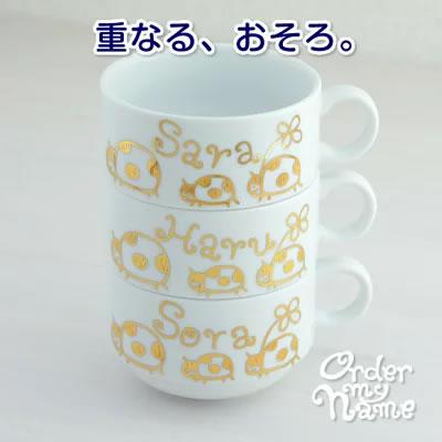 名入れスタッキングマグカップ