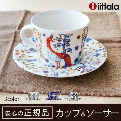 イッタラ・コーヒーカップ