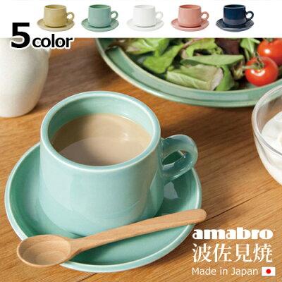 amabroコーヒーカップ&ソーサー