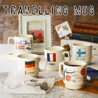 トラベリングマグカップ
