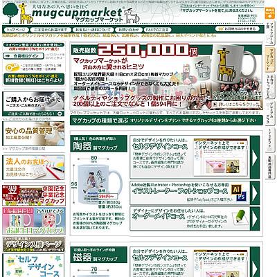 マグカップマーケット