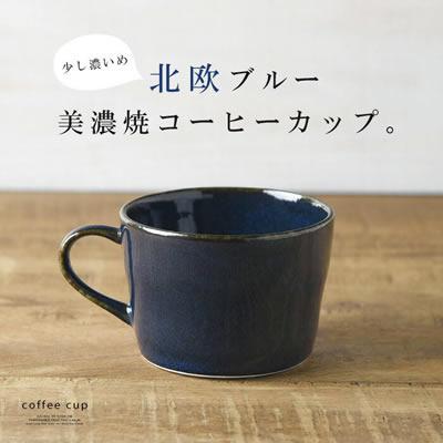 北欧ブルー・コーヒーカップ