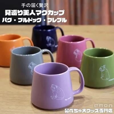 鼻ぺちゃ犬マグカップ