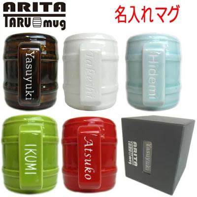 名入り樽型マグカップ